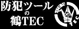 鶴テック防犯ツールWEBショップ